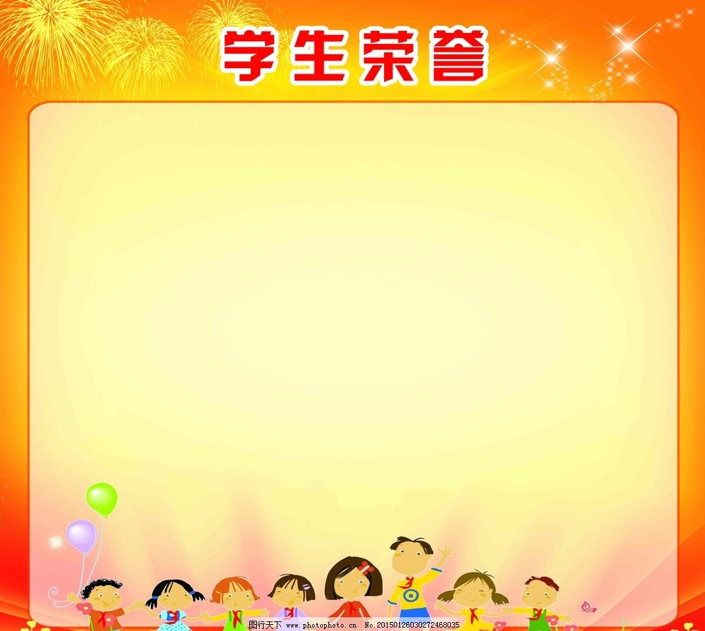 學校展板 喜慶背景 榮譽背景 布告欄 學生榮譽 設計 廣告設計 展板