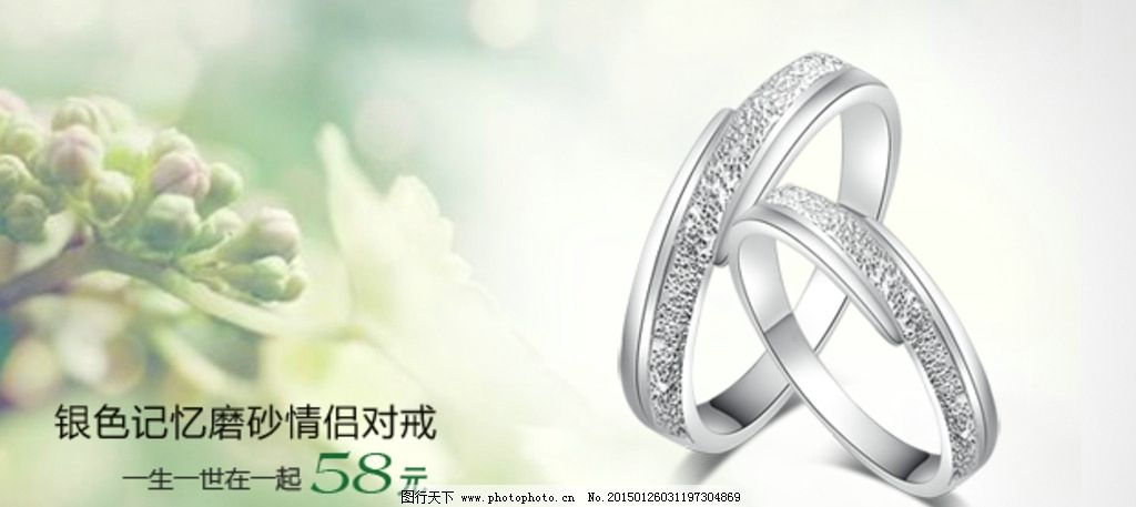 银饰 指环 淘宝 海报 促销 标签 设计 淘宝界面设计 淘宝装修模板 72