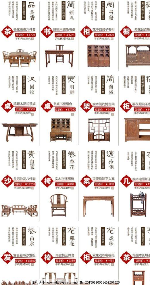 家具装修 商品目录分栏 家具信息分栏 商品参数分栏 psd素材 海报ps图片