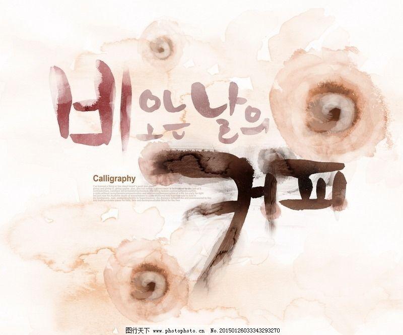 韩国书法字