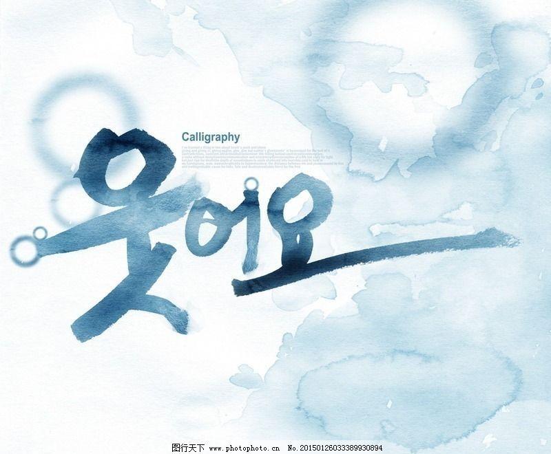 湛蓝色韩国书法字