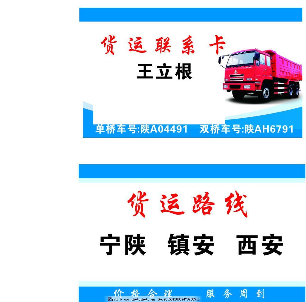 货运 卡车 蓝色 名片 货运 名片 蓝色 卡车 名片|卡 广告设计名片