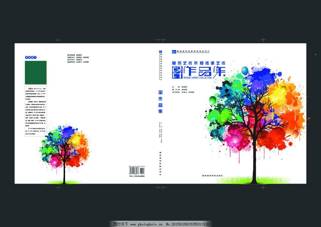 个人作品集封面设计图片