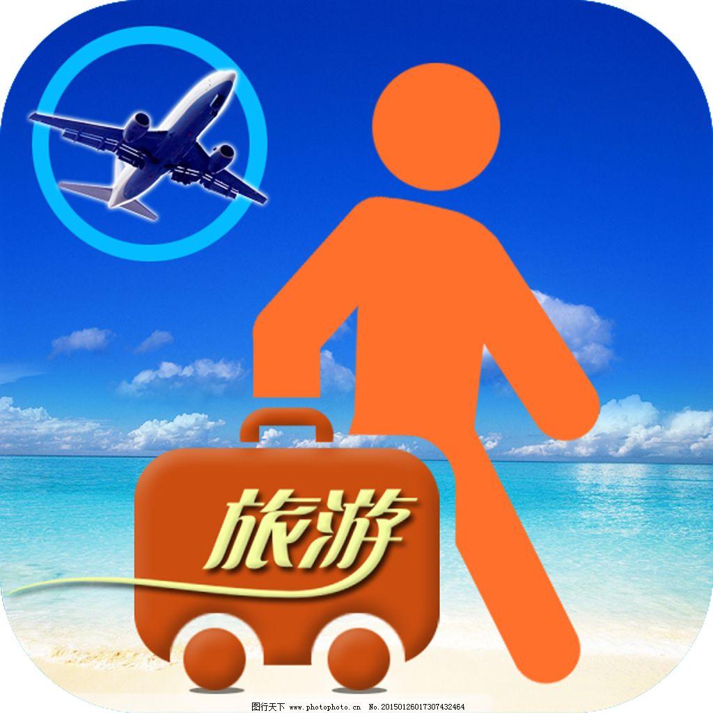 app旅游图标