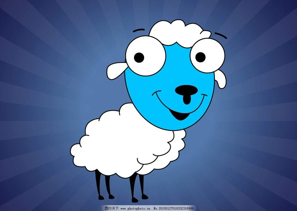 卡通小羊 羊宝宝 可爱美羊羊 美丽的羊羊 萌萌小羊 广告设计 卡通设计