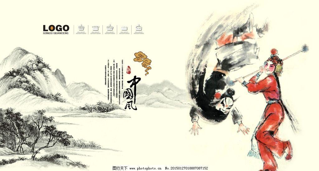 京剧人物 戏曲人物 国画 杨排风 孟良 山水画 中国风 水墨画 戏曲人物