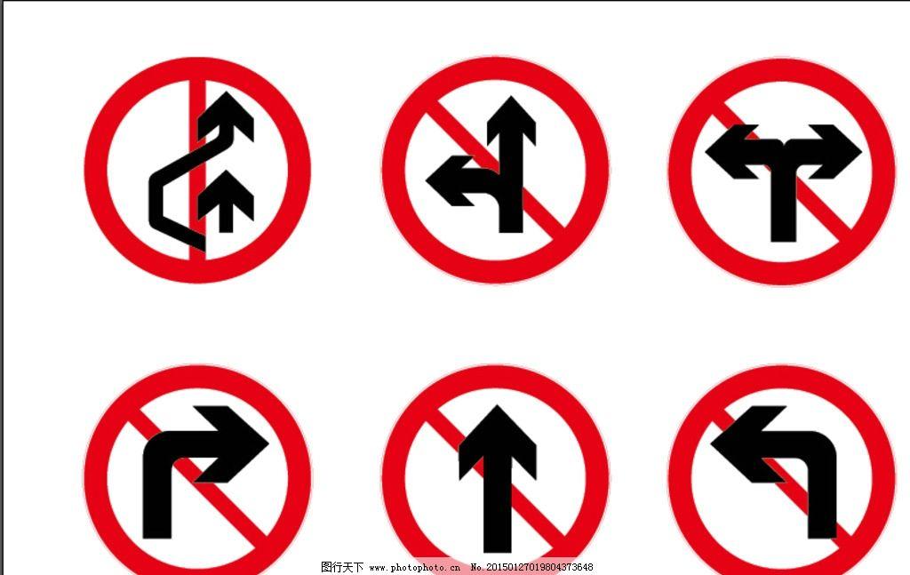 禁令交通图标 交通标志 禁令交通标志 矢量图标 禁止左转 禁止右转