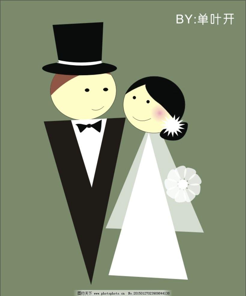 新郎与新娘的卡通形象