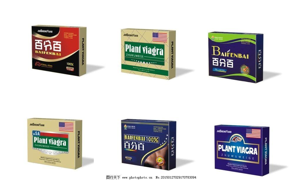 药品包装 男性 美国国旗 线条 分子 胶囊 杂七杂八 设计 广告设计