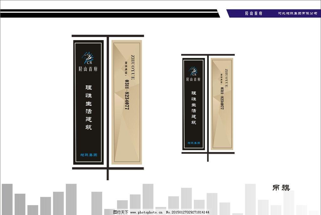 吊旗 公司 宣传 户外 创意 优秀 vi ci 设计 广告设计 招贴设计 cdr图片
