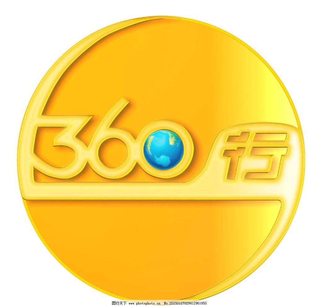 360行环境标志图片景观设计专业图片