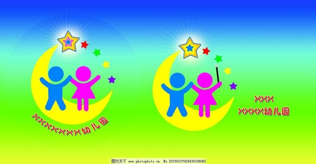 幼儿园标志图片