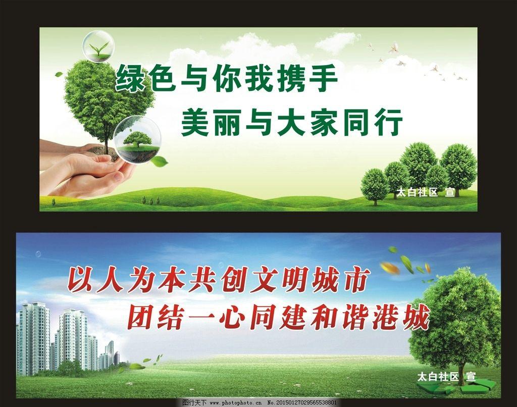城市文明宣传 创建文明城市 城市建筑 城市环保 和谐城市 城市标语