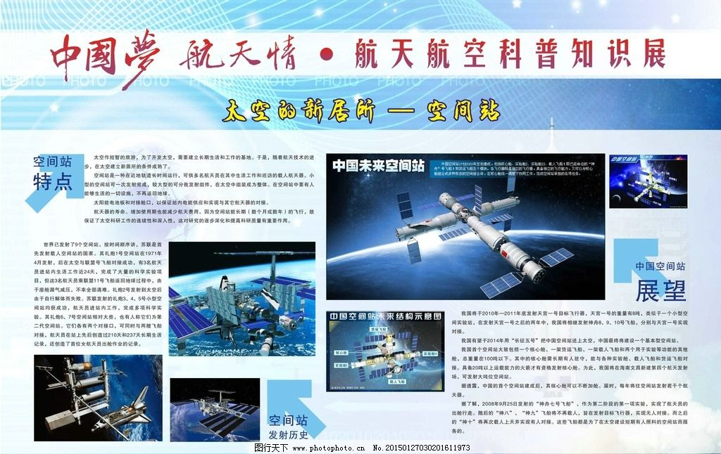 中国梦 航天情图片