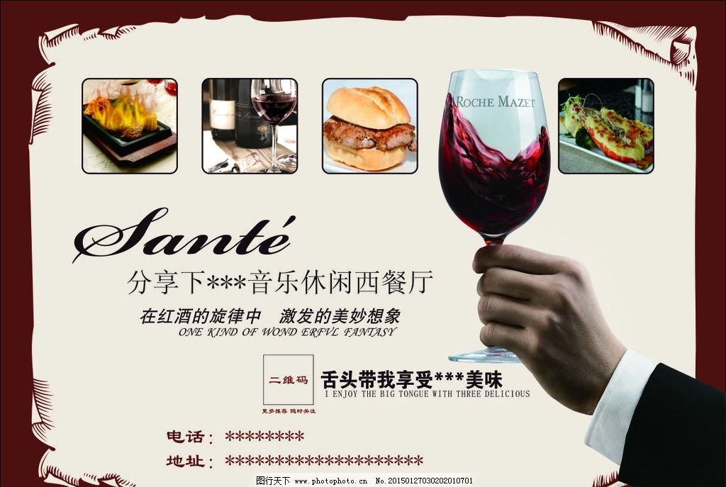 西餐厅 餐垫纸 西餐厅餐垫纸 红酒餐垫纸 牛扒餐垫纸 设计 广告设计 d