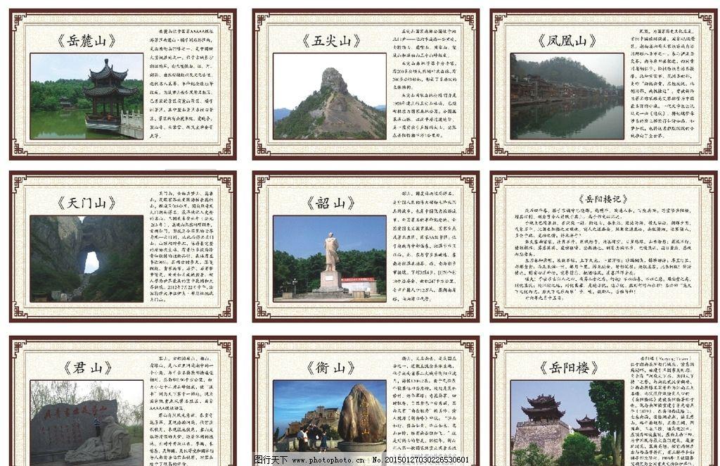 湖南风景展板图片