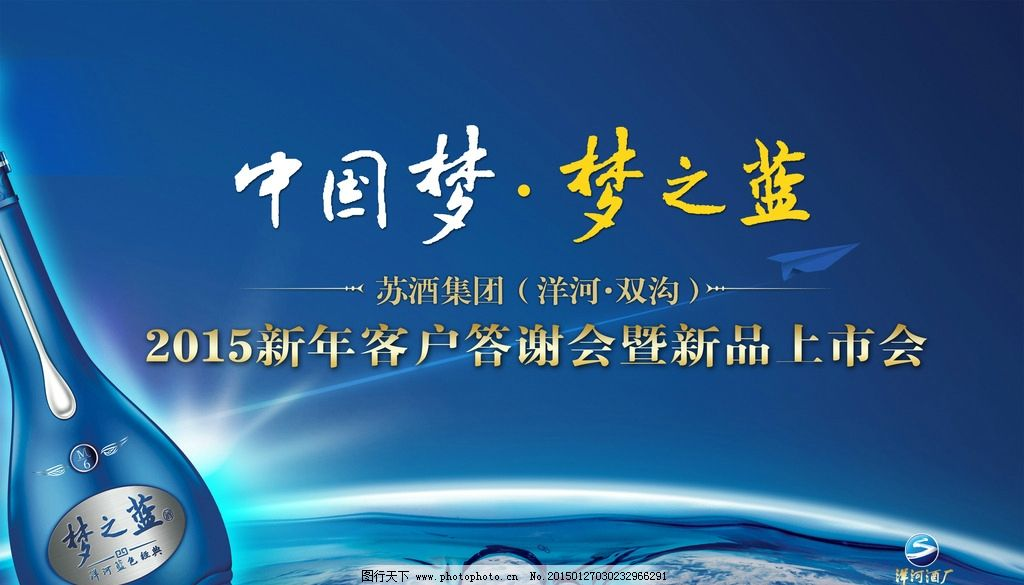 中国梦梦之蓝舞台背景图片