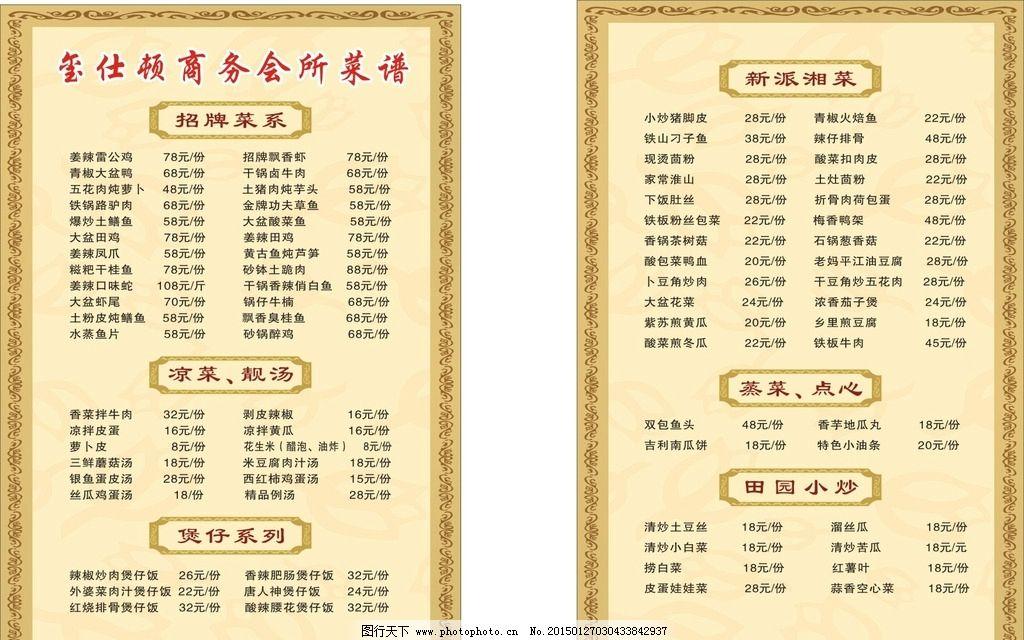菜单 菜单设计 菜谱 食堂菜单 菜牌 餐饮 背景 设计 广告设计 菜单