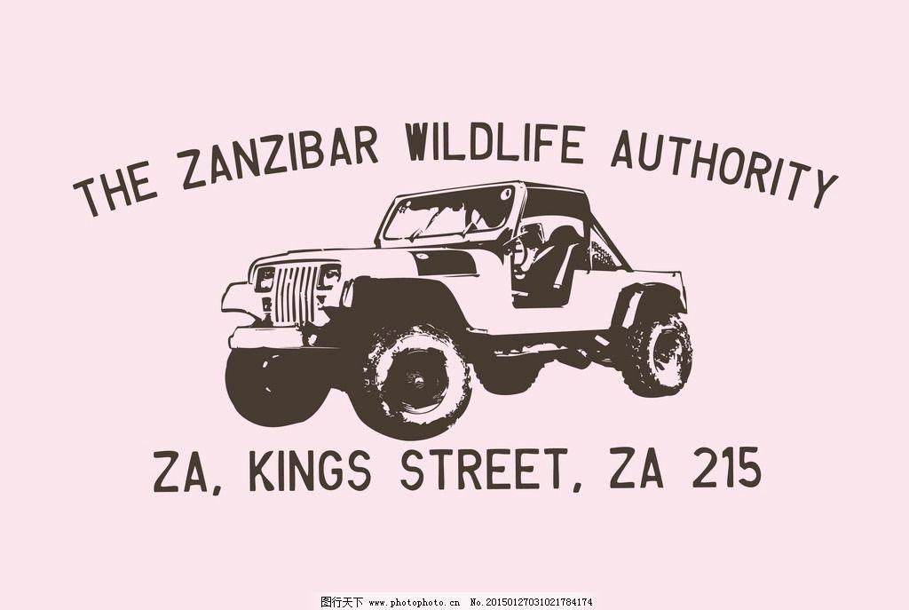 汽车 汽车矢量 交通工具 时尚插画 t恤图案 矢量 背景底纹 汽车 设计