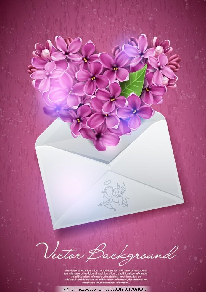 浪漫丁香花信封矢量素材 鲜花 花朵 爱心 心形 情人节 母亲节