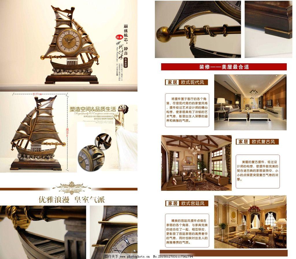 帆船淘宝图 精致 美观 简单 航海 船模 闹钟 复古 欧美 淘宝界面设计