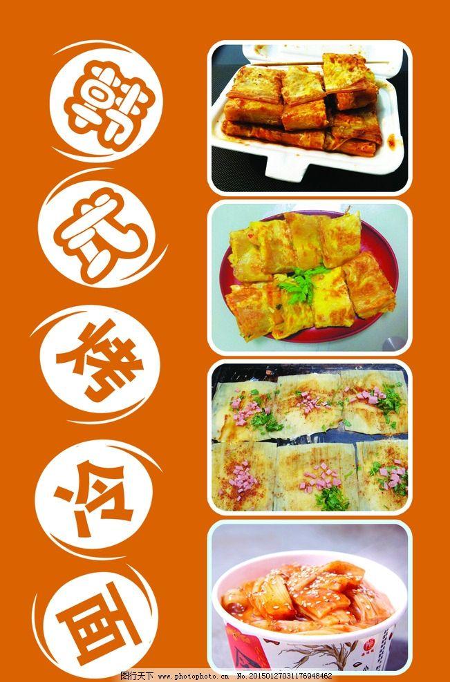 烤冷面 版面 喷绘 美食 韩式冷面 生活百科 餐饮美食
