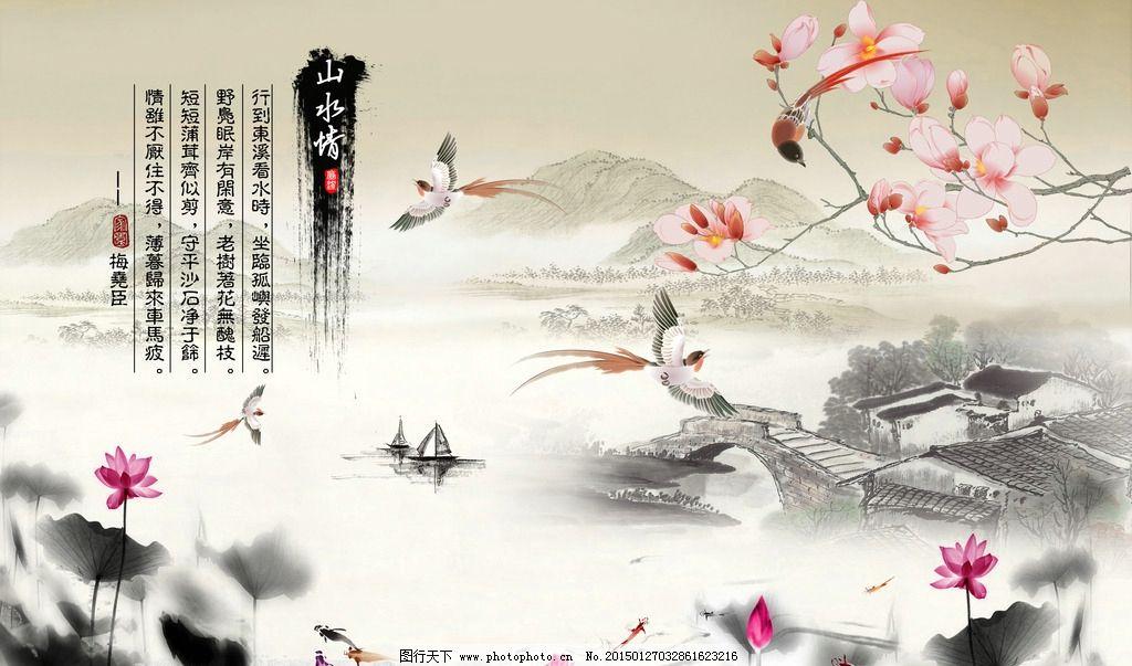 背景墙 植物 山水 水墨画 鸟 花 花园 国画 人物 景色 中国 psd分层