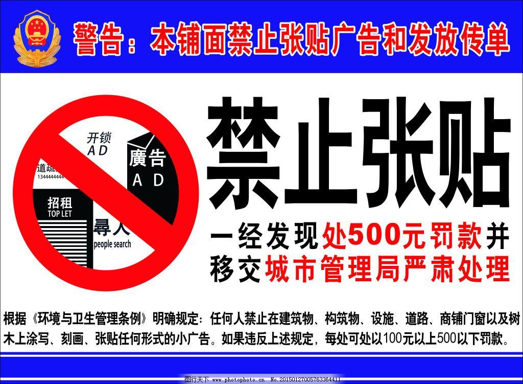 禁止张贴警示牌 禁止张贴警示牌免费下载 警告牌 提示牌 温馨提示