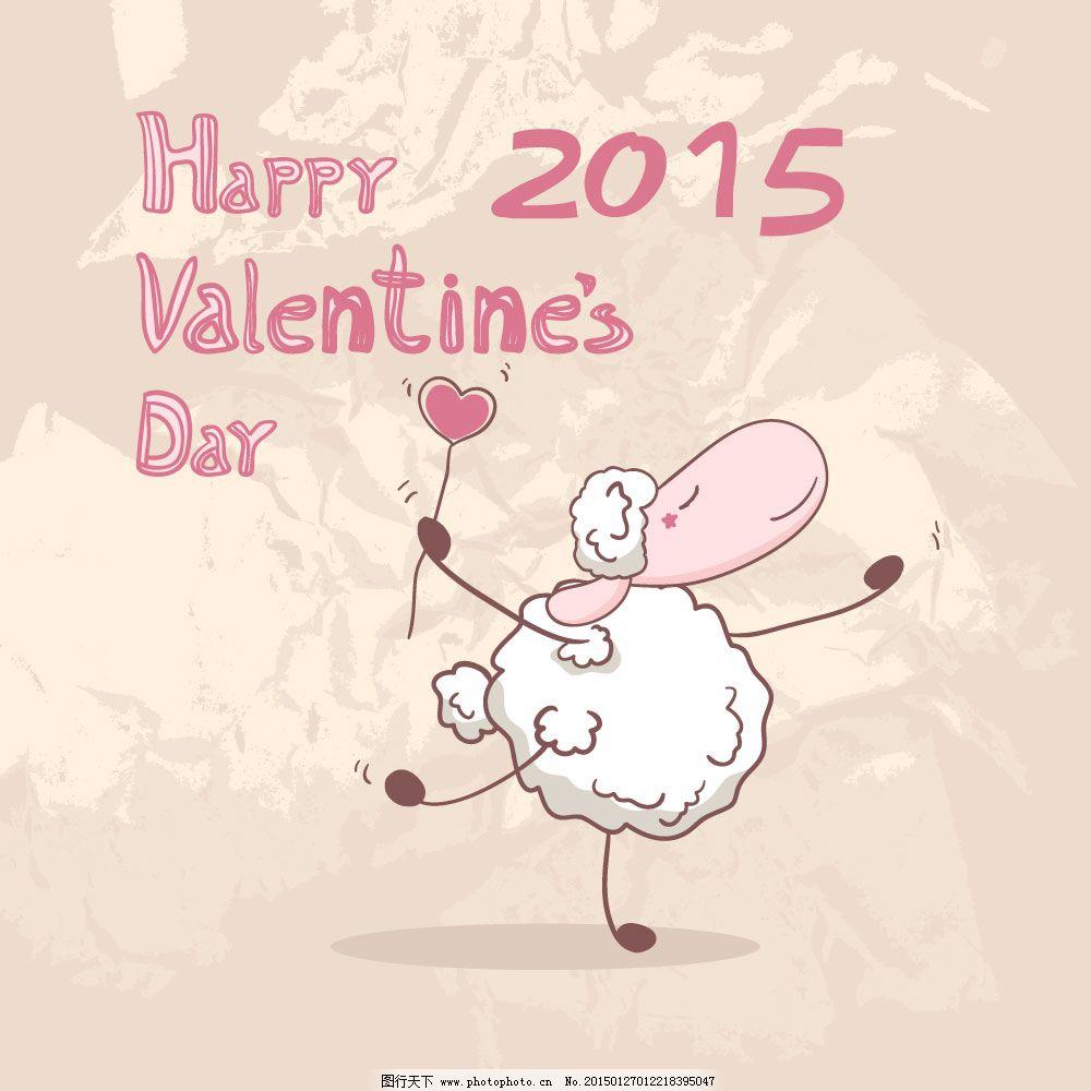 2015年羊年情人节卡通羊 粉色 卡通绵羊 可爱 桃心 跳舞 跳舞