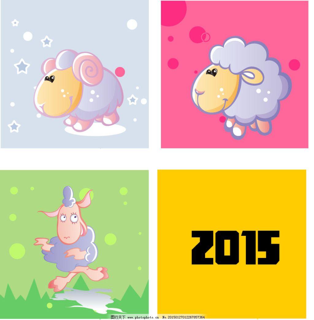 多彩 卡通 可爱 绵羊 羊 2015年 可爱 卡通 羊 绵羊 多彩 节日素材