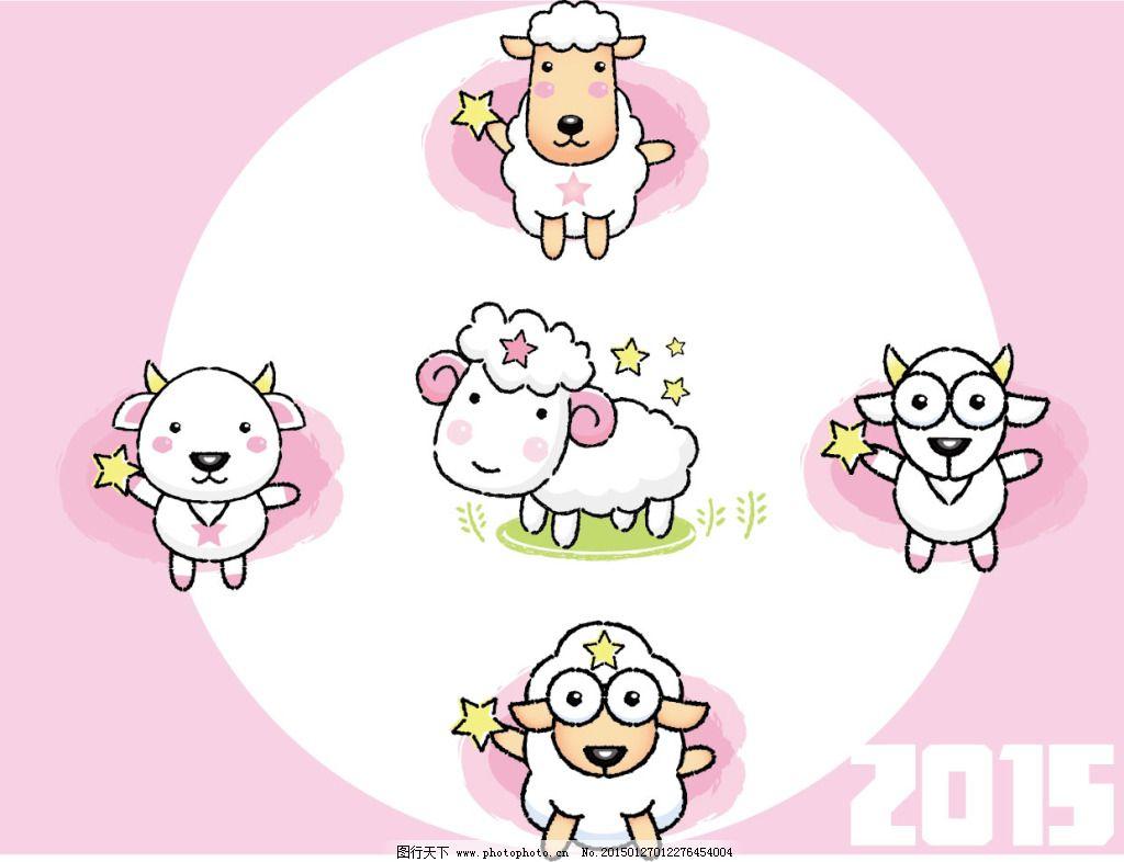 2015年粉嫩嫩小绵羊免费下载 动物 卡通 可爱 五角星 小绵羊 新年 201