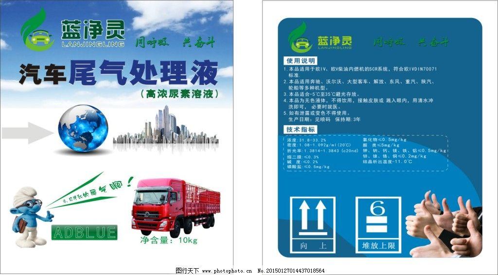 汽车处理液免费下载 彩页 卡车 汽车处理液 高浓尿素溶液 尾气 彩页