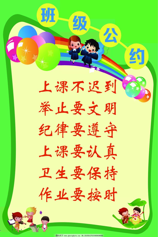 班级公约展板免费下载 班级公约 卡通 幼儿园 班级公约展板 幼儿园