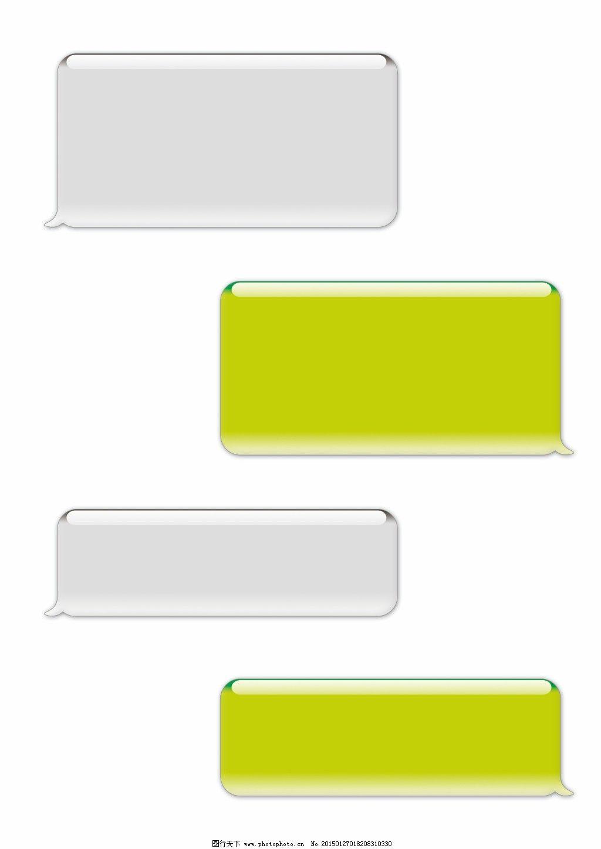 聊天对话框ui素材 界面 界面素材 网页 软件界面设计