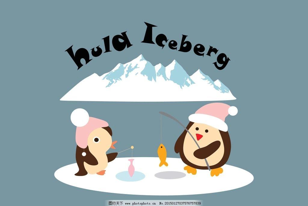 企鹅 雪山 卡通画 卡通背景 卡通底纹 卡通图案 t恤图案 卡通插画