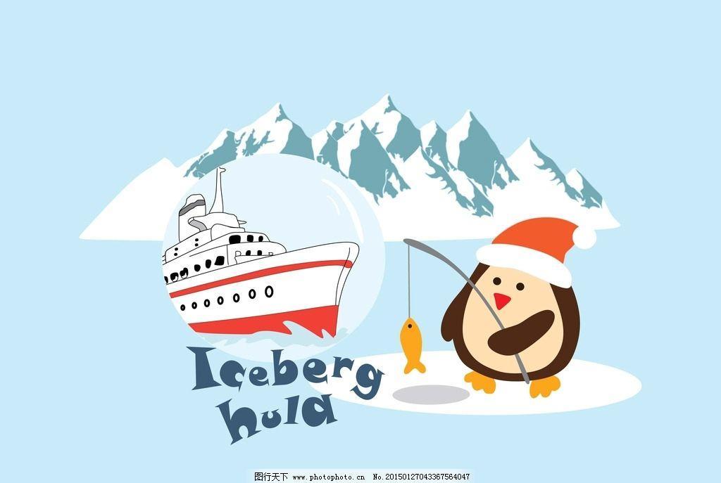 企鹅 轮船 雪山 卡通动物 卡通画 卡通插画 卡通背景 卡通底纹 矢量