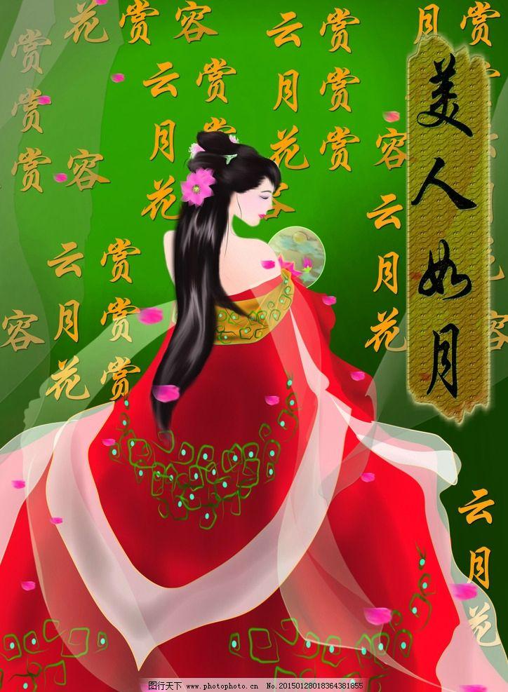 美女 古装 扇子轻纱 古风 红衣女子 美人如月 psd 插画 动漫 手绘
