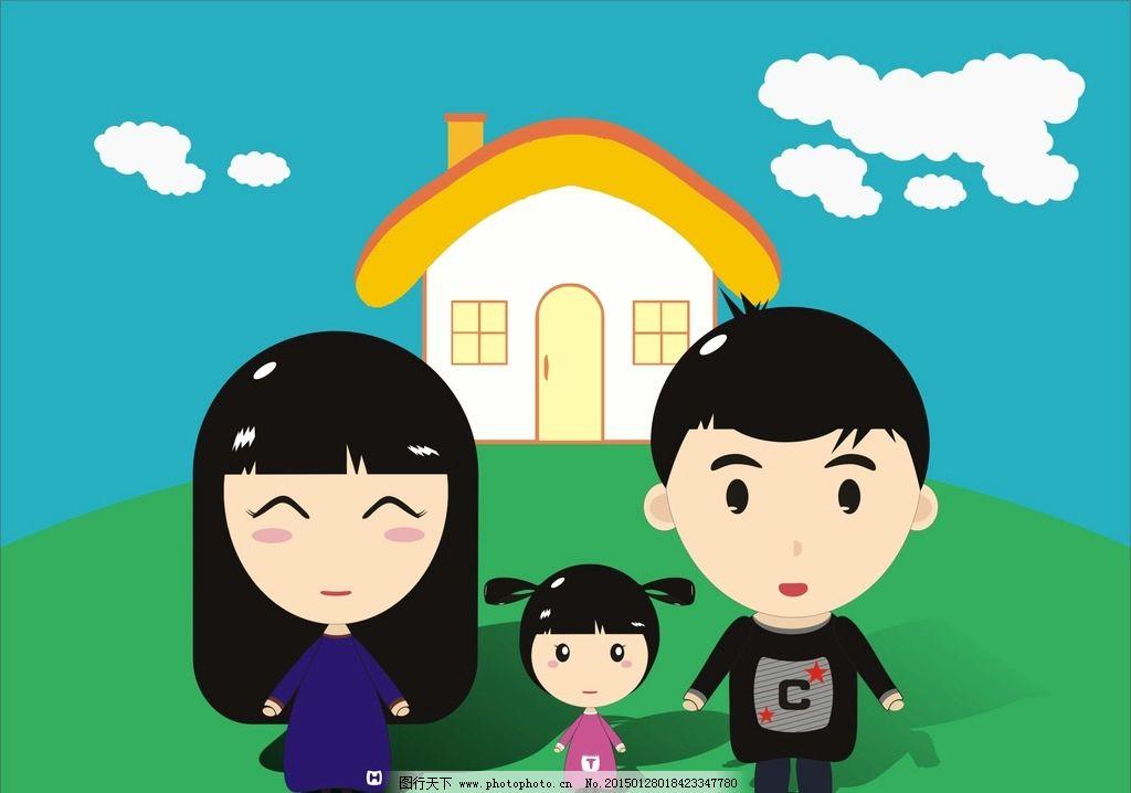 幸福一家人图片_风景漫画