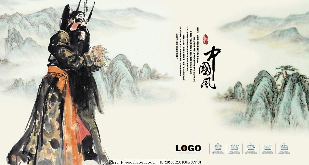 京剧人物 戏曲人物 国画 水墨画 张飞 博望坡 中国风