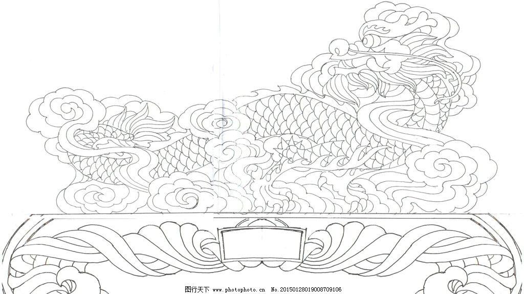手绘图 一条龙 剑架 摆饰 雕刻 原创手绘图 设计 文化艺术 绘画书法