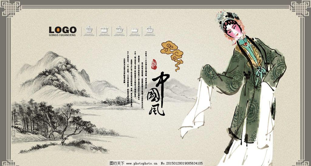 京剧人物 戏曲人物 国粹 青衣 山水画 国画 水墨画 中国风 戏曲人物