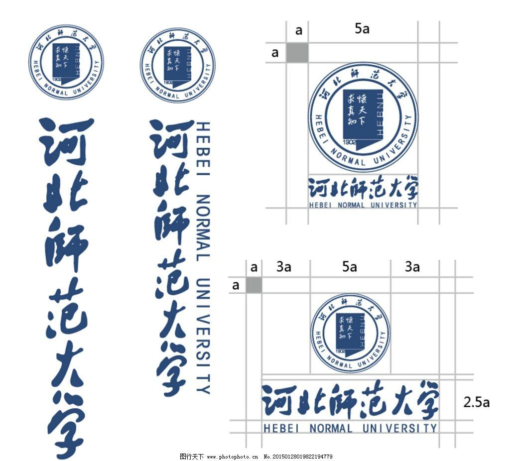 河北师范大学校徽矢量标准组合 标志 河北大学 矢量文件