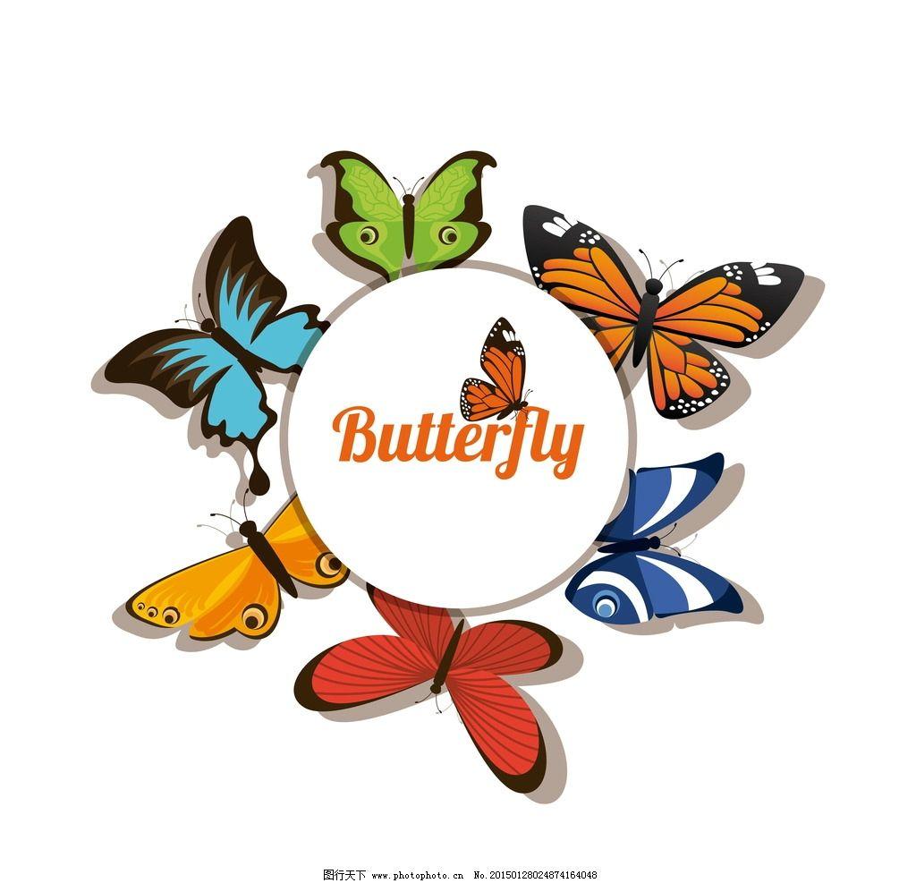 蝴蝶剪影 彩色蝴蝶 手绘 昆虫 翅膀 蝴蝶图案 生物世界 设计 矢量 eps