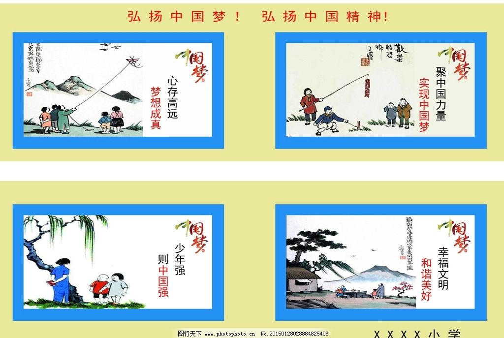 校园文化墙 手绘 中国梦