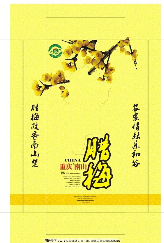重庆南山腊梅包装 黄色 梅花形状 黄色包装 纸盒 祥云底纹 梅花型