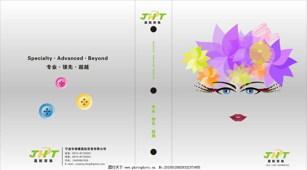 文件夹封面 纽扣文件夹 文件夹 封面设计 文件封面设计  设计 广告