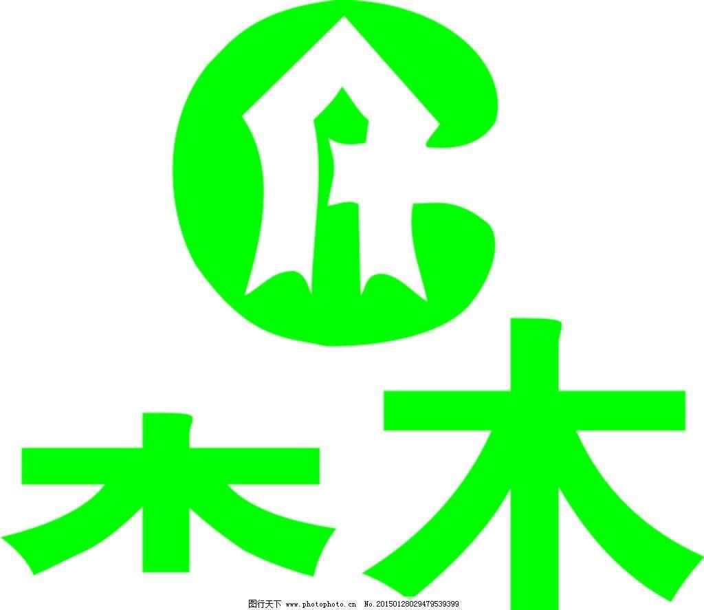 标志 矢量标 设计 logo 森林 雕刻 设计 广告设计 logo设计  cdr