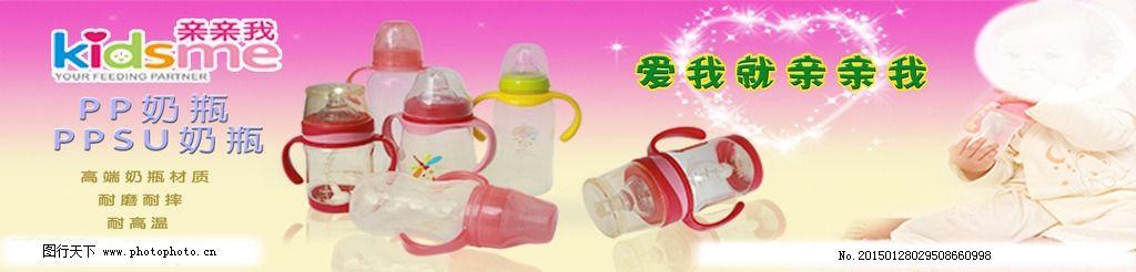 亲亲我 奶瓶 亲亲我奶瓶 婴儿喂养用具 婴儿奶瓶 设计 广告设计 广告