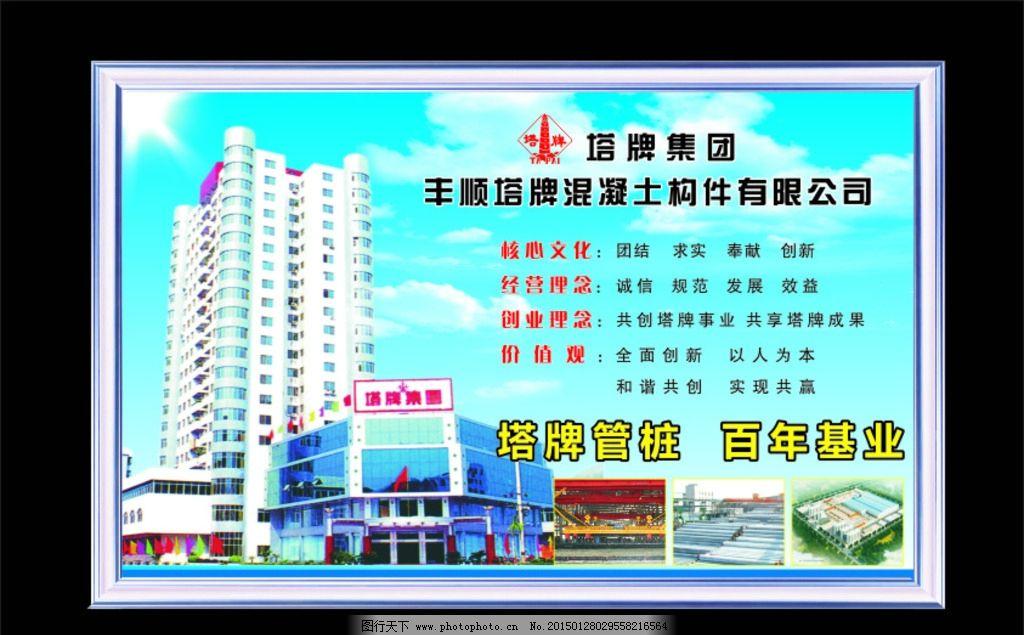 相框 边框 铝合金相框        银色边框 挂画 塔牌总部 设计 广告设计