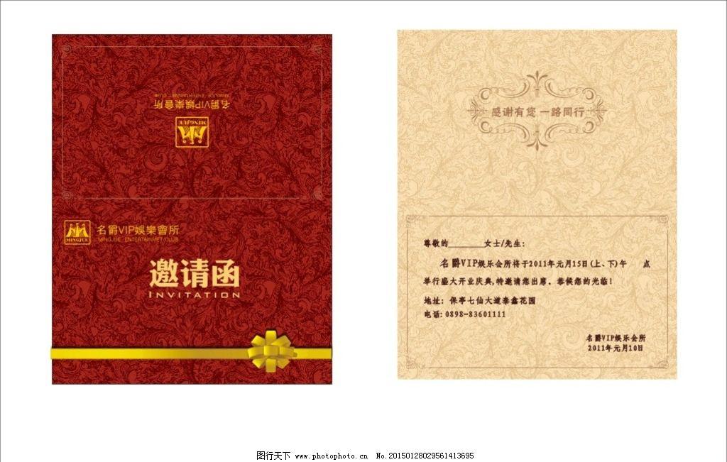 设计 邀请函 邀请 红色 简单 设计 广告设计 广告设计 300dpi cdr